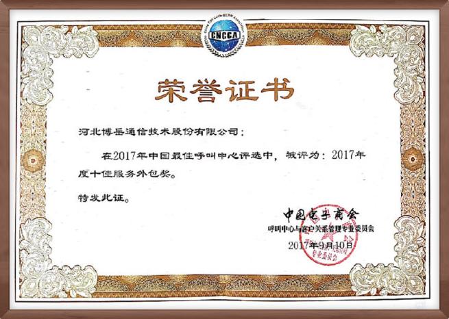荣获2017年度中国十佳服务外包奖