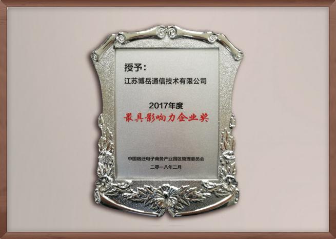 荣获2017年度最具影响力企业奖