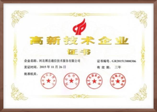 河北省高新技术企业认证